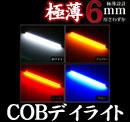 COB LEDハーフデイライト