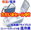 コンソールボックス型温冷庫