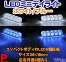 LEDミニデイライト
