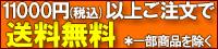 10800円以上ご注文で送料無料!